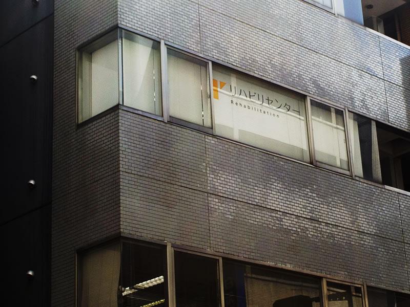 写真 - リハビリセンター上野